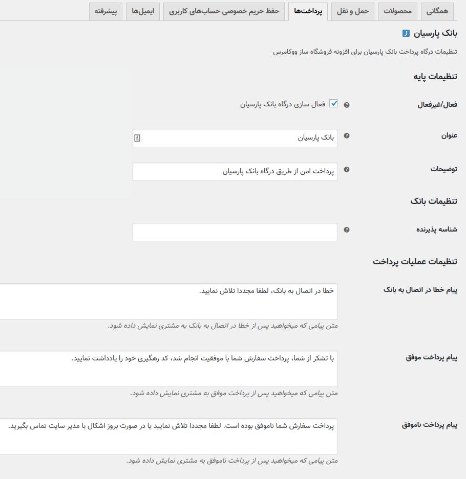 صفحه ی تنظیمات