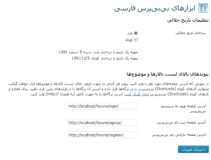 persian-bbpress-tools screenshot 1
