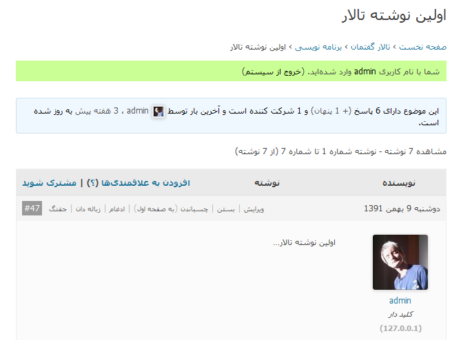 persian-bbpress-tools screenshot 2