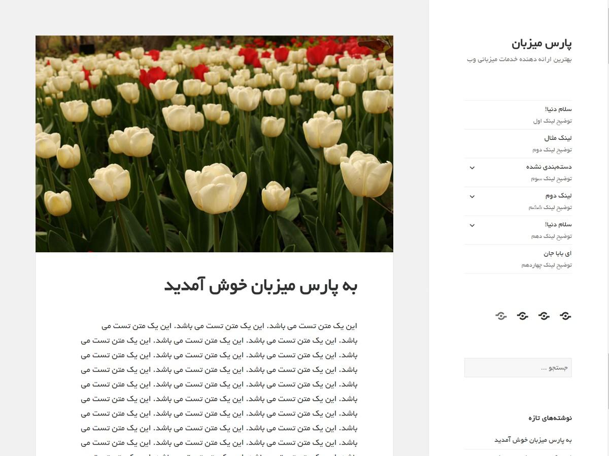 قالب فارسی شده و بهینه شده