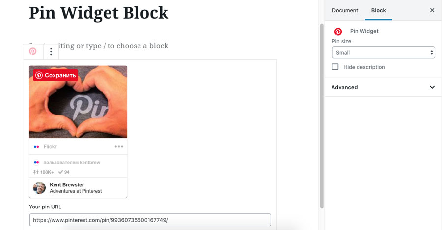 Pin Widget Block — insert any Pin to your posts and pages.