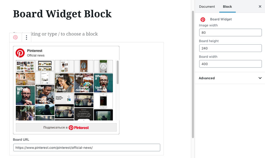 Board Widget Block — insert Pinterest board to your posts and pages.