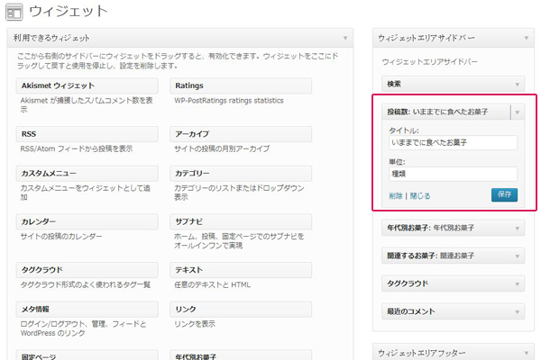 Posts Number Widget management page on Widget (for Japanese).