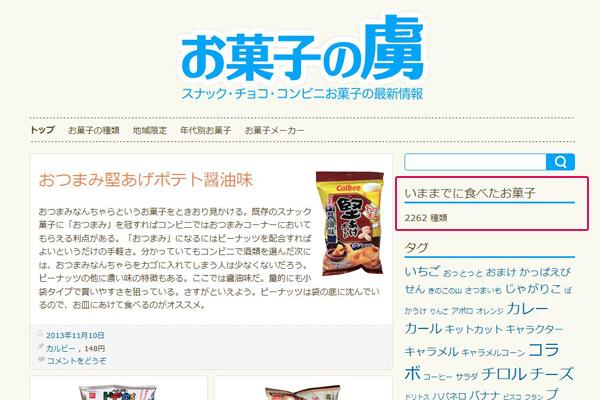 Display Widget at sidebar (for Japanese).