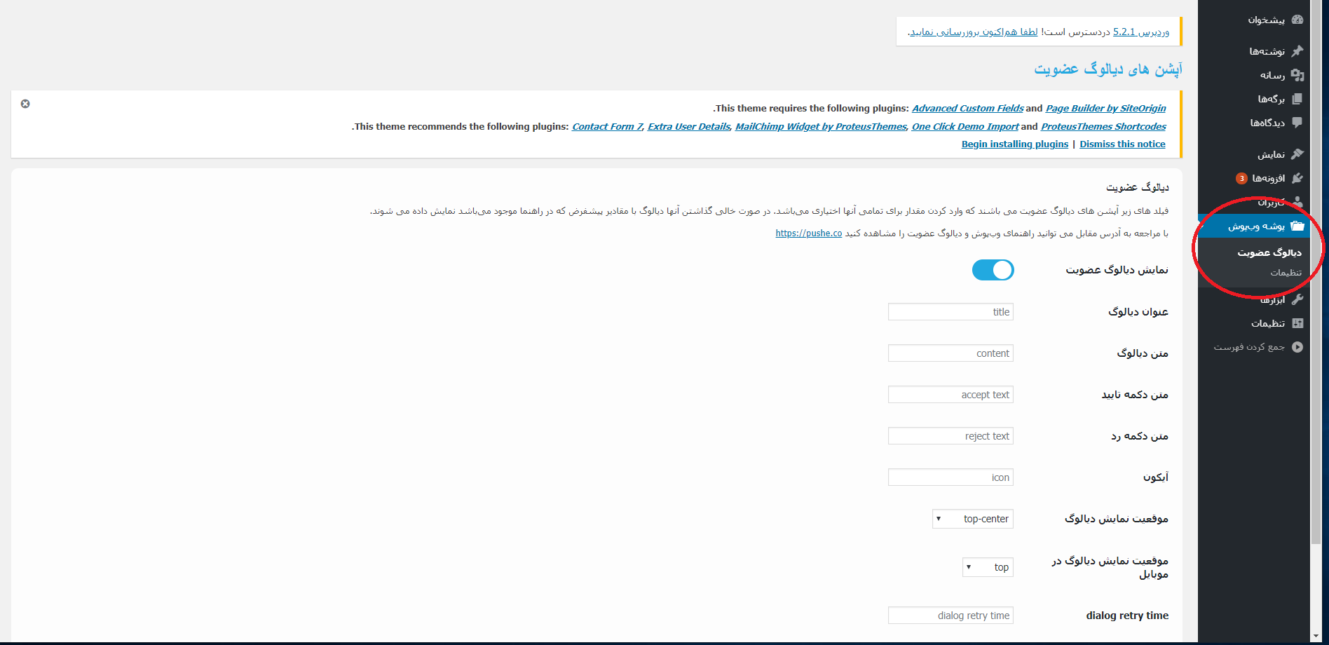 pushe webpush subscribe dialog options page