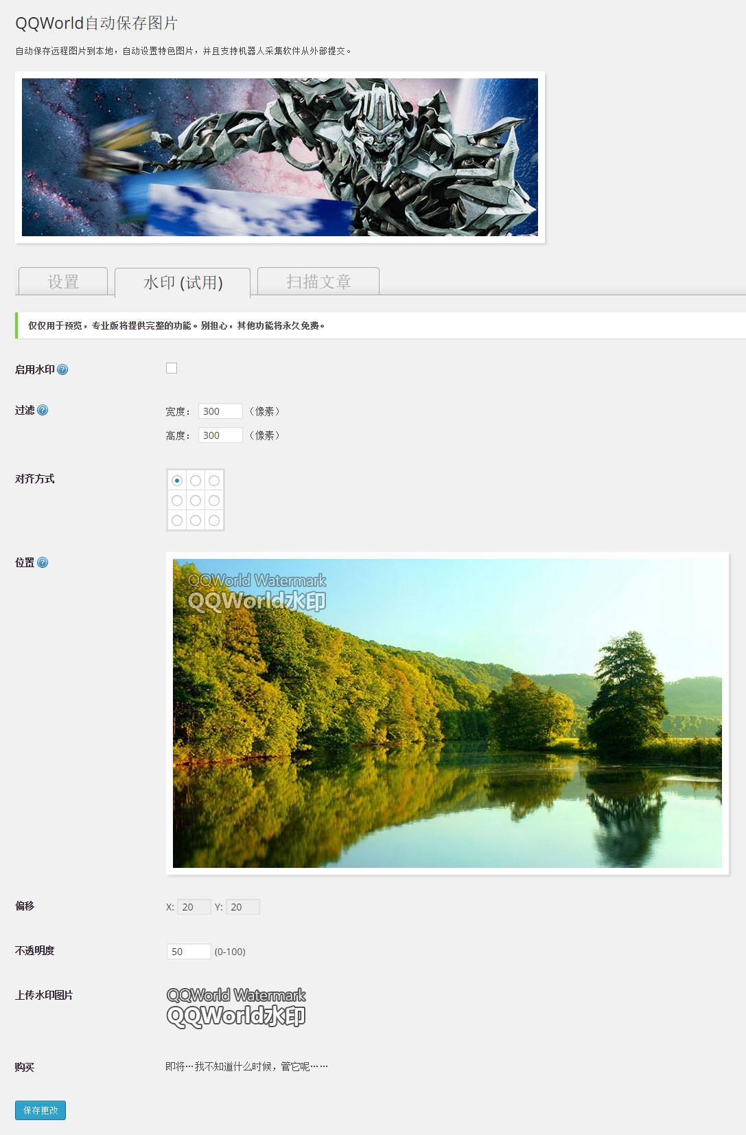 用户界面 - 水印功能预览