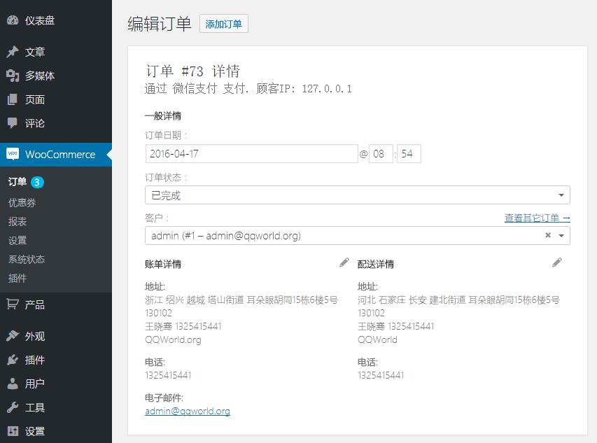 中国本地化,订单页查看收货地址