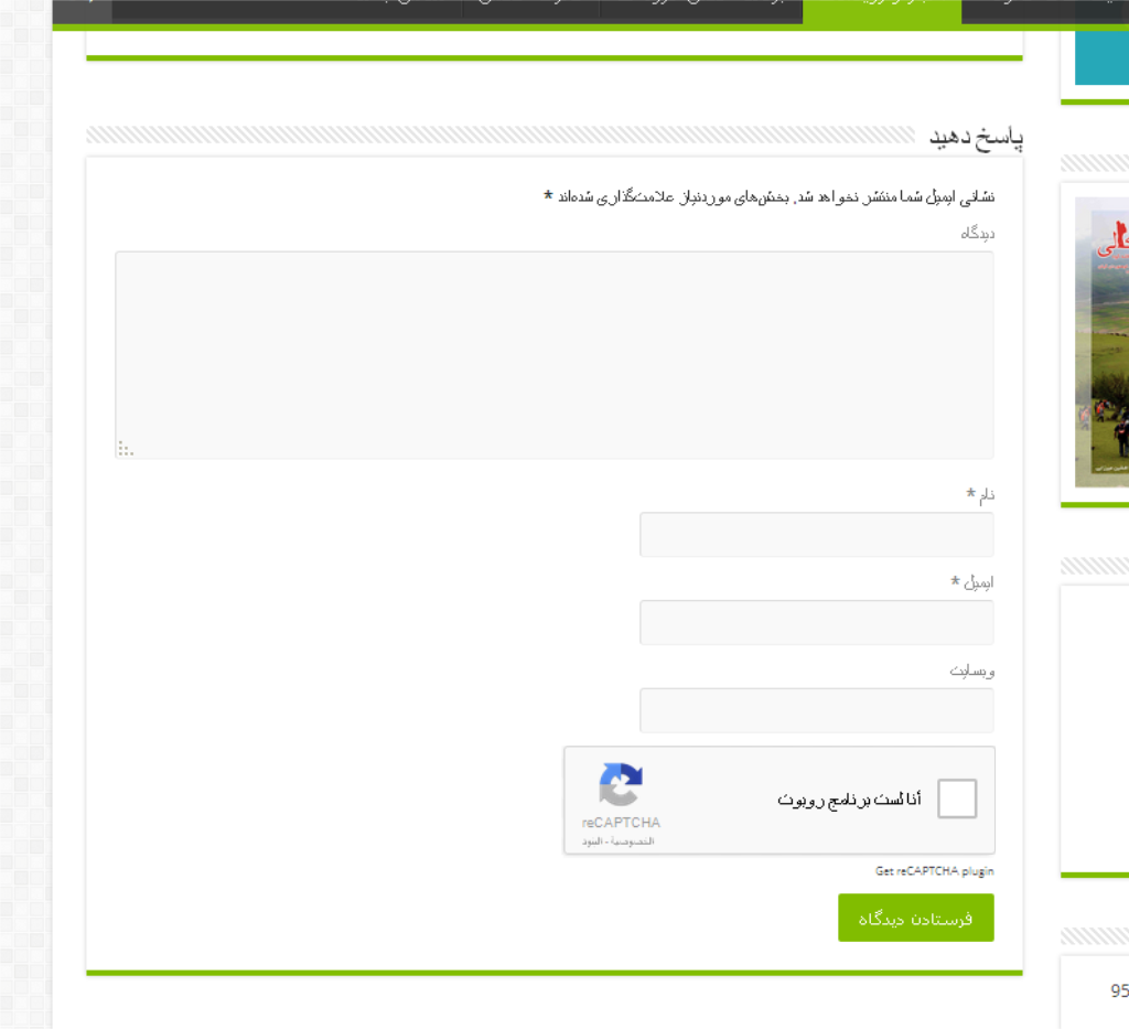 reCAPTCHA in WP comments form – WordPress plugin   WordPress org