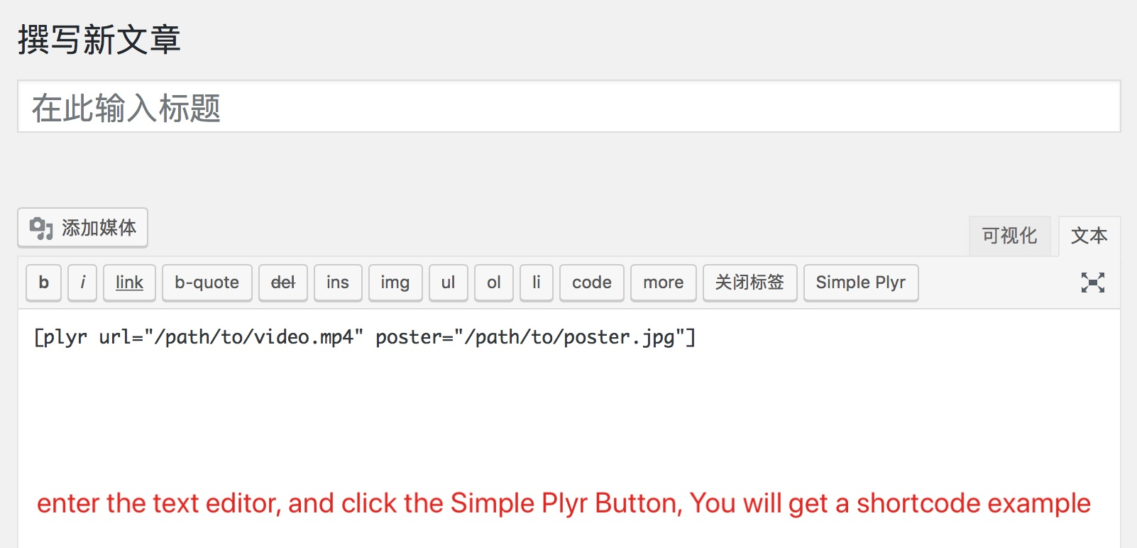 Or You can use the text editor to quick add the shortcode.