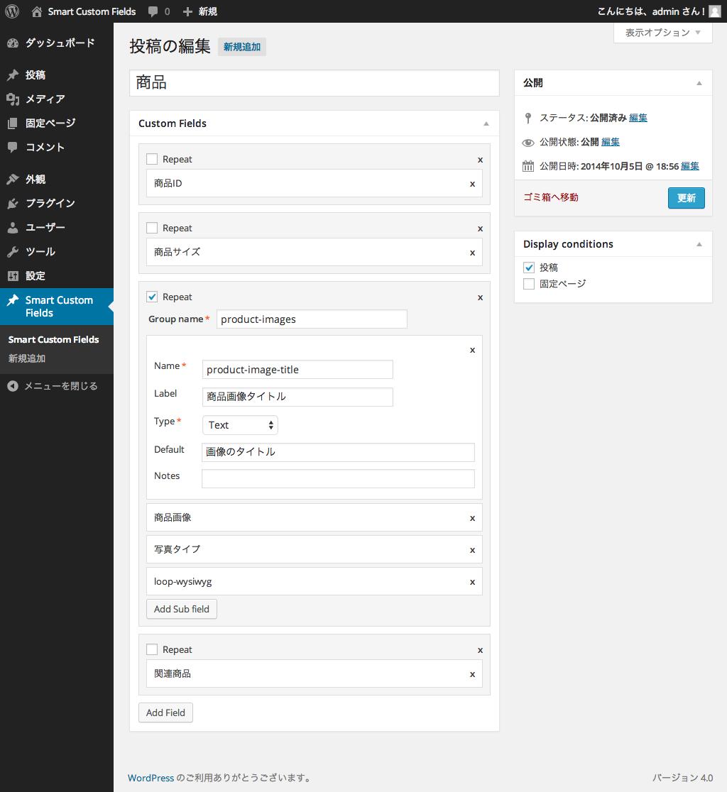 Smart Custom Fields settings page.