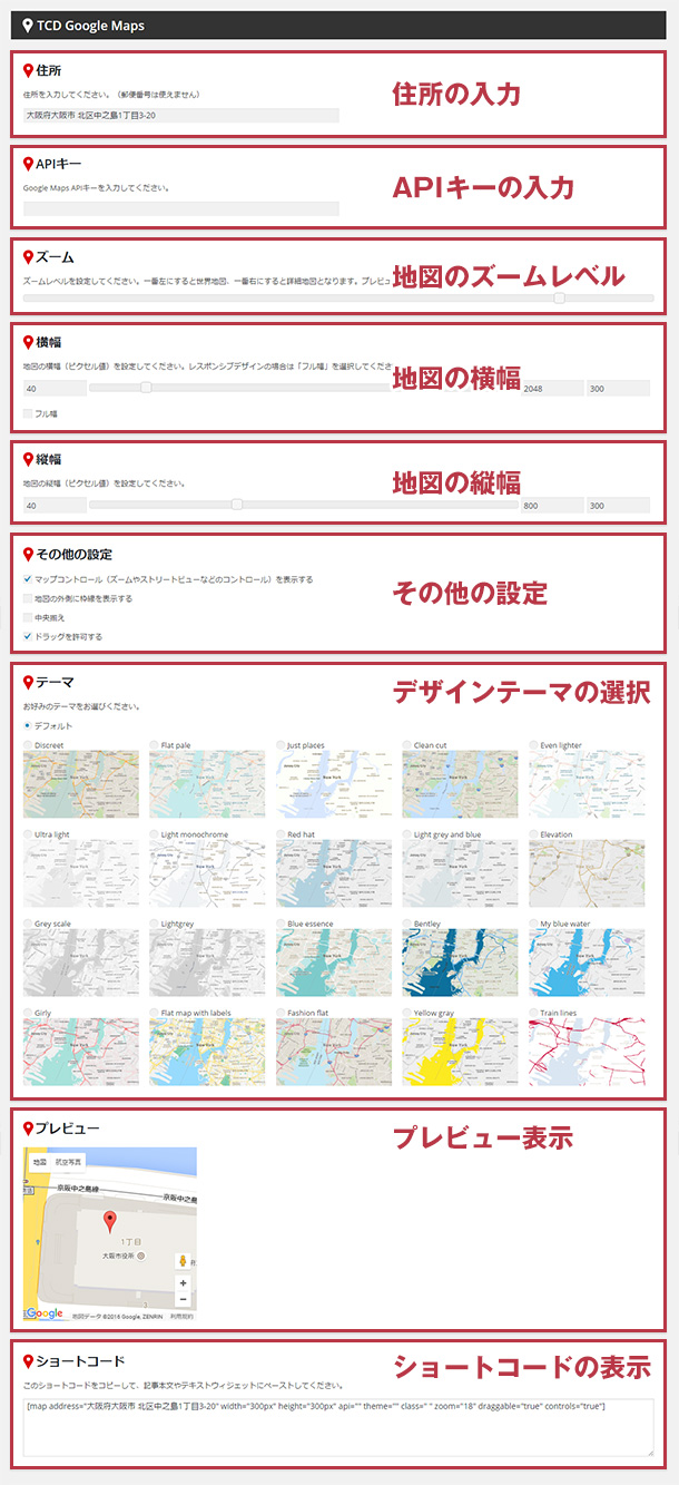 TCD Google Maps Settings