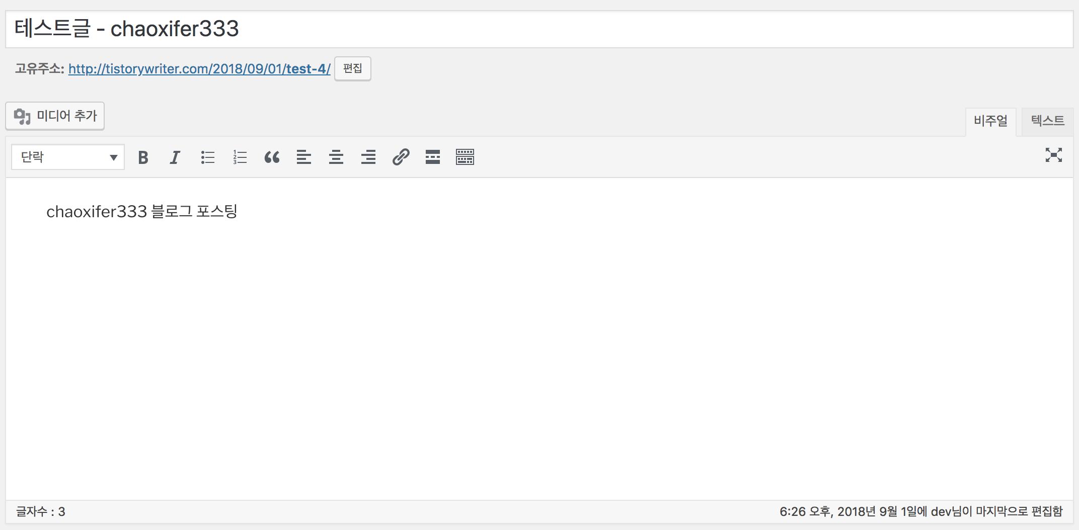 포스팅 글을 올릴 때 연동이 되어 있는 경우, 연동 계정에 대한 정보가 나타나고 티스토리에 올릴 글의 속성을 설정할 수 있습니다.