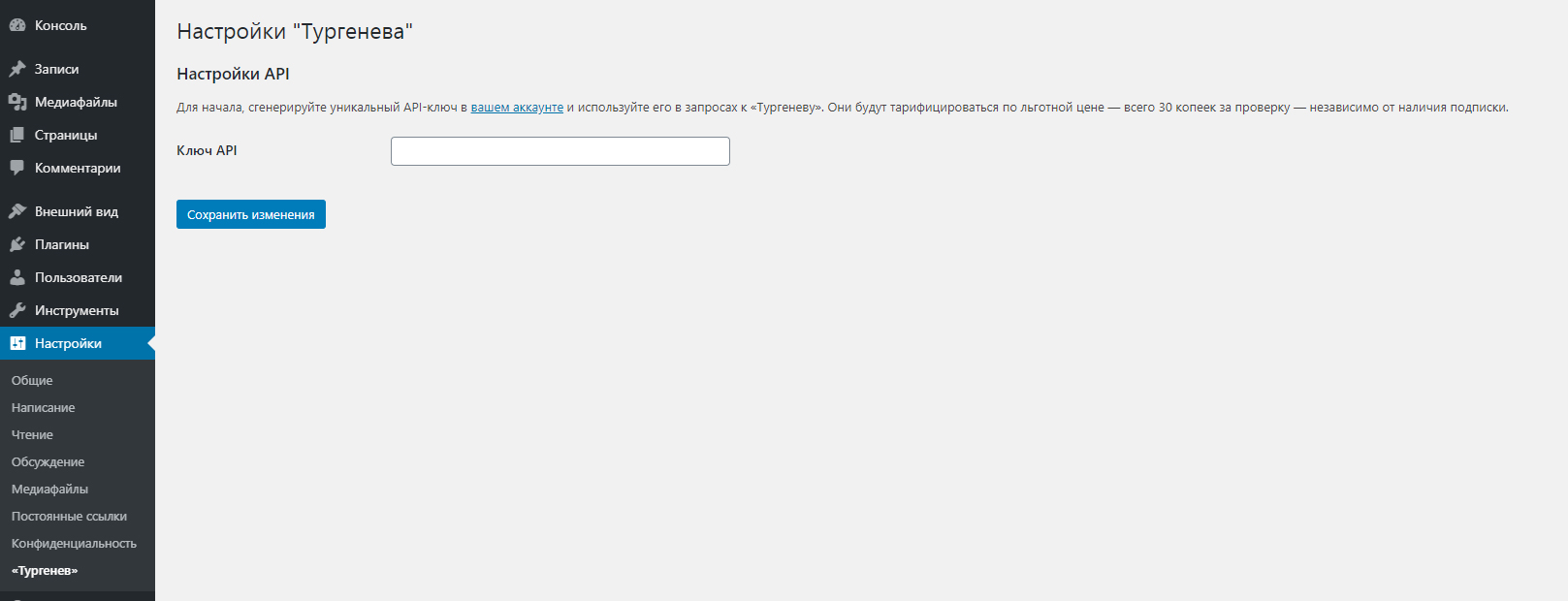 API settings.