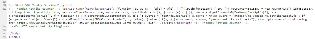 Код на фронте в Footer (по умолчанию)