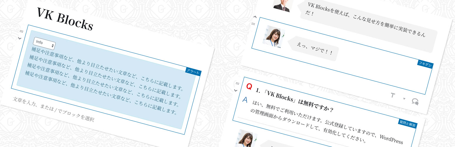 VK Blocks