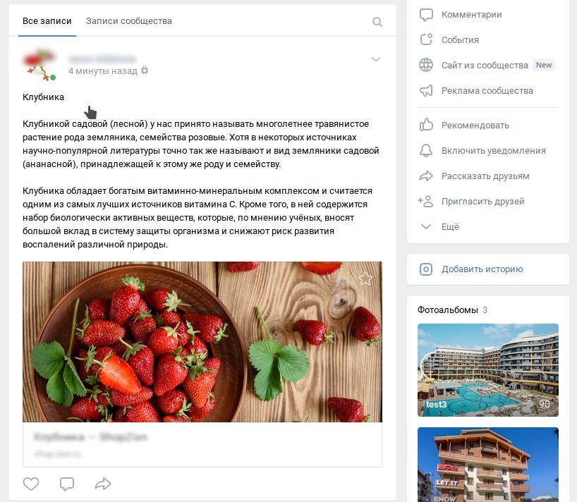 Размещённая на стене Вконтакте запись из WordPress