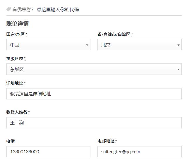 """把结算页面的""""账单地址""""地址输入栏改变顺序,以更符合中国人使用;"""