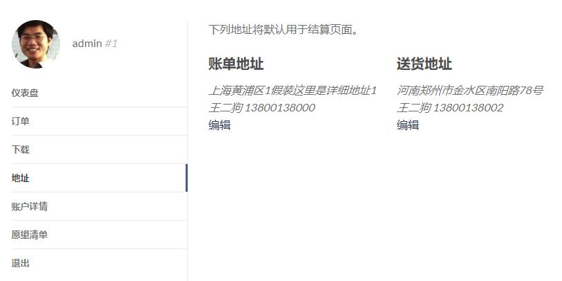用户前台面板的地址页面;