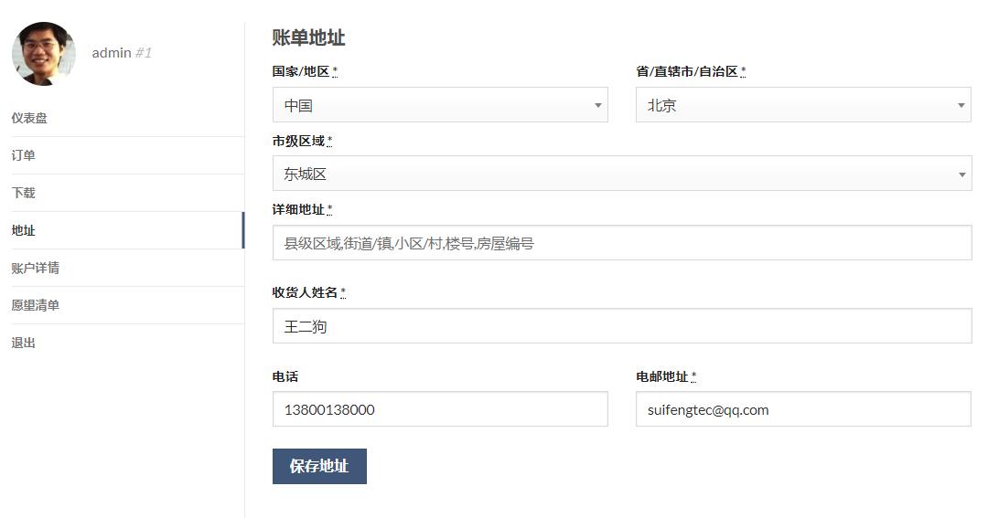 用户前台面板的编辑地址页面。