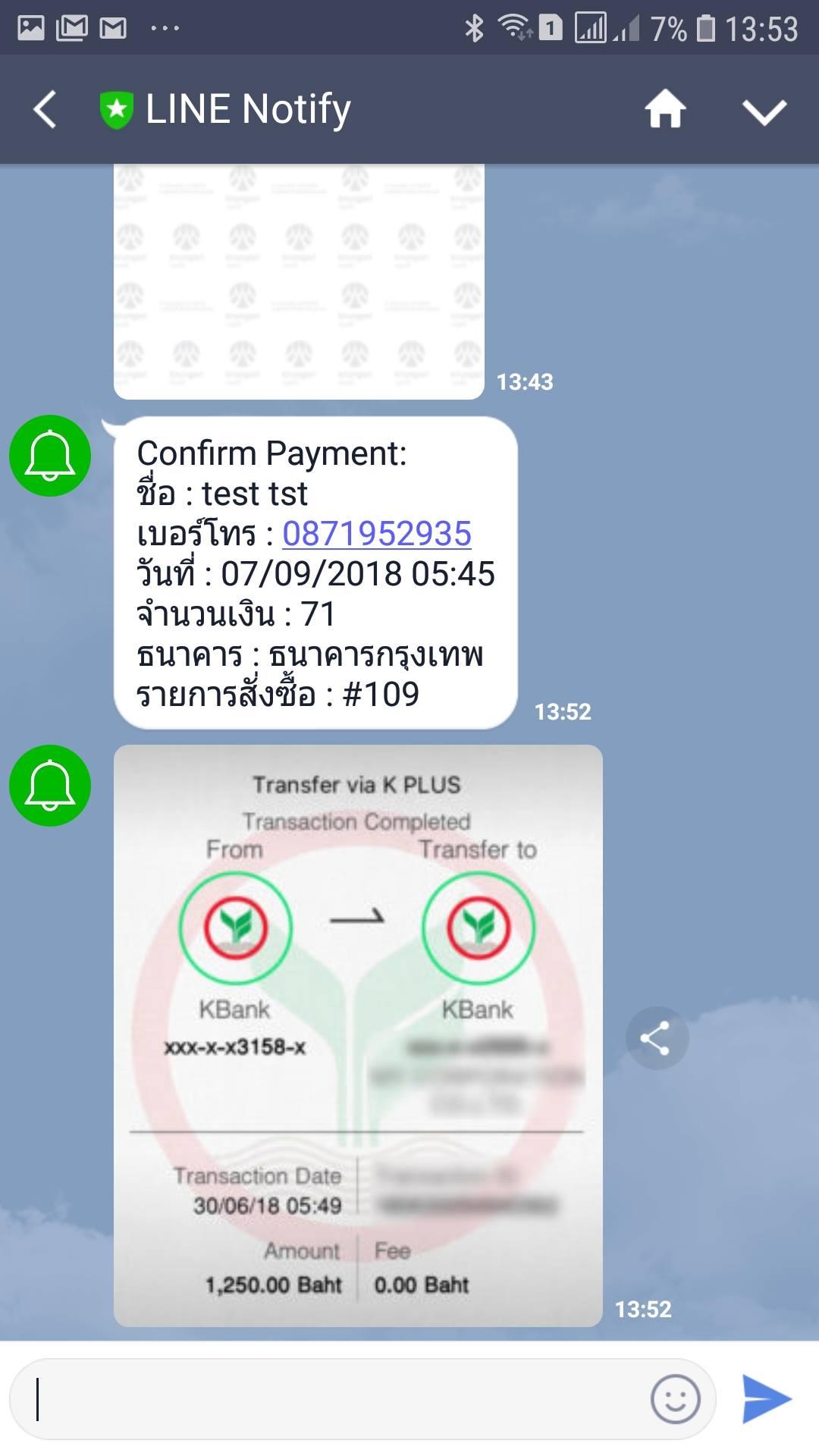 แจ้งเตือนการชำระเงินใน LINE Notify