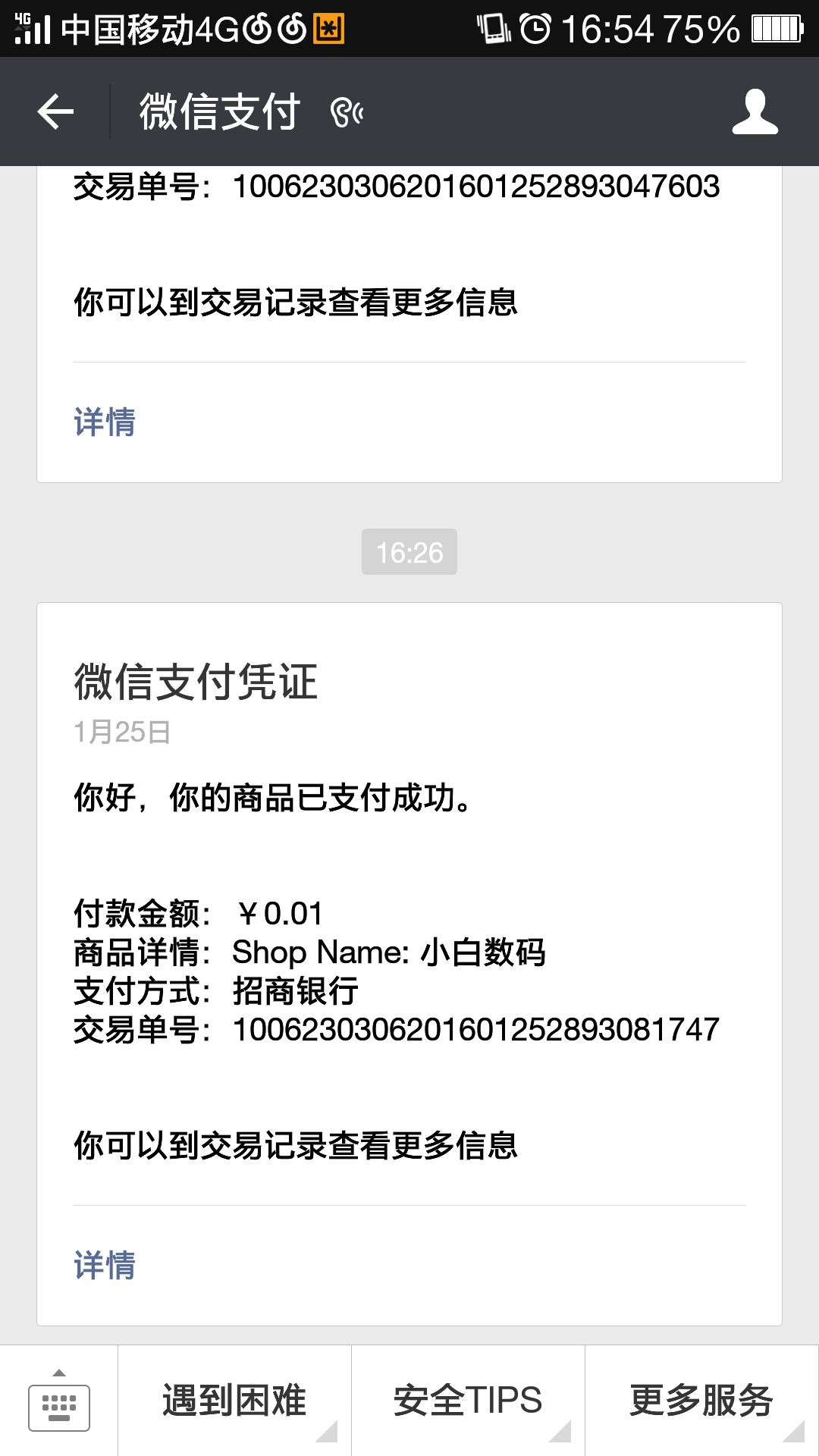 weChat mobile authorization