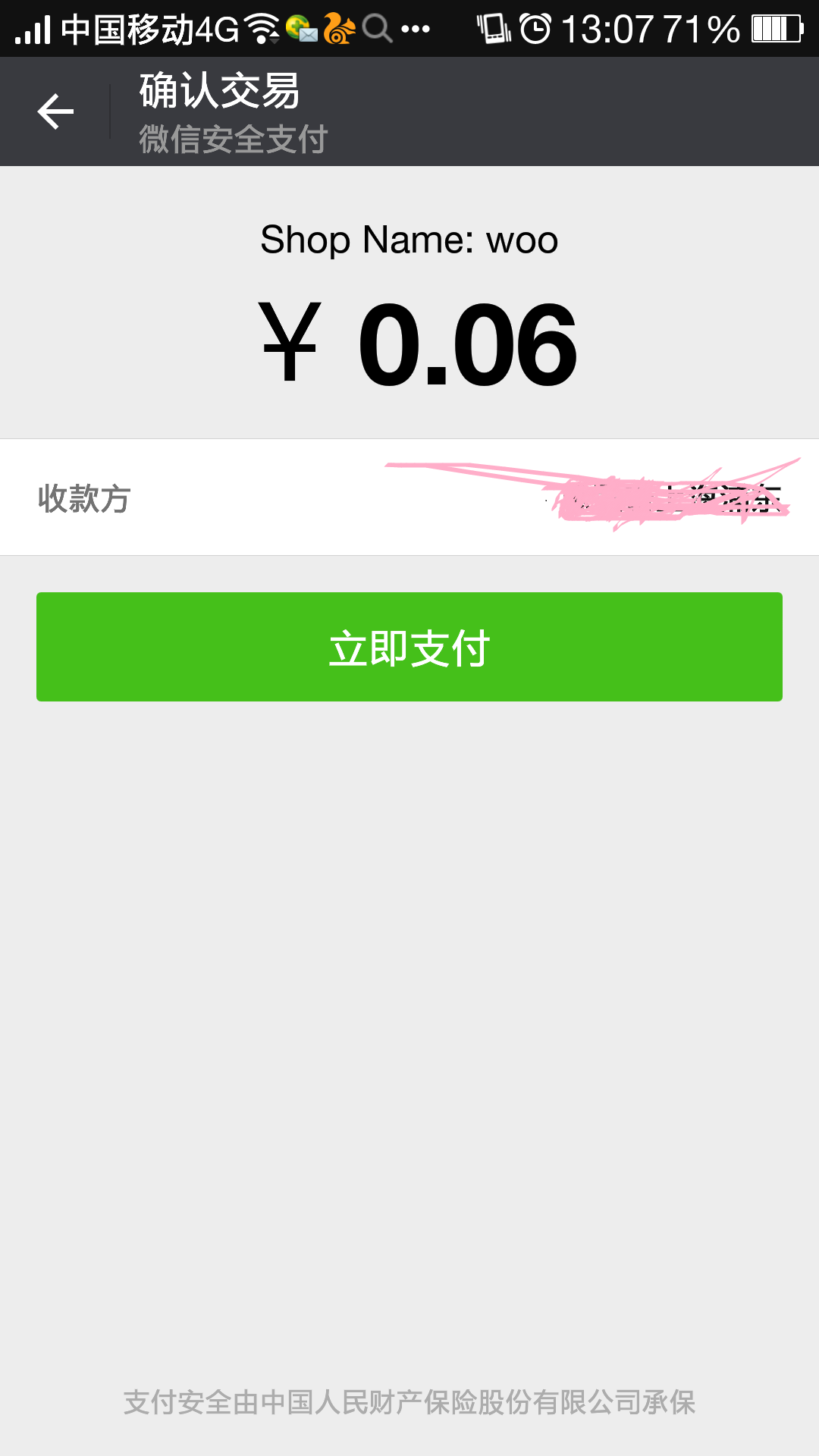 Pay screen in weChat