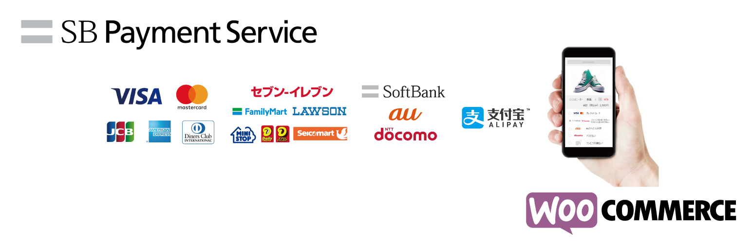 SB ペイメントサービス for WooCommerce