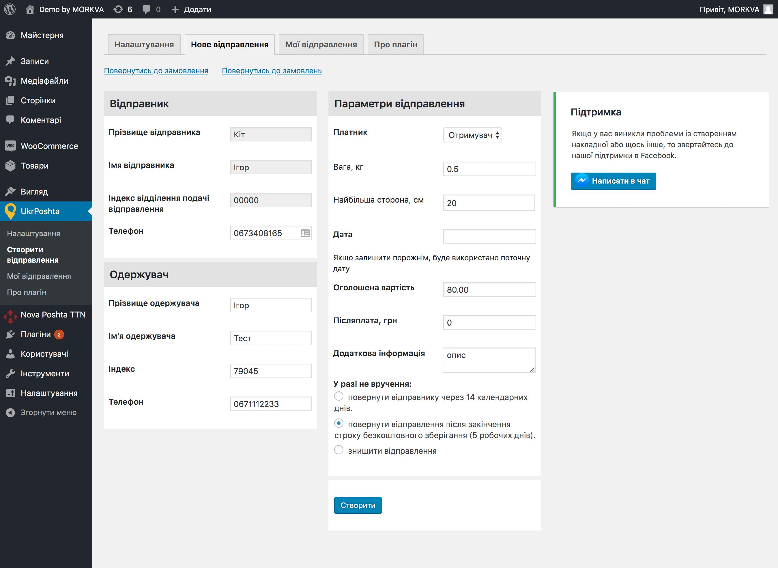 """Створення накладної. Для переходу на цю сторінку натисніть кнопку """"Створити накладну"""" на сторінці замовлення"""