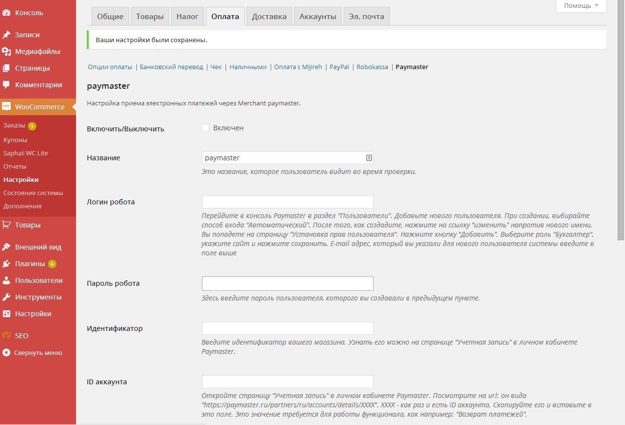 Страницу настроек модуля вы можете найти в меню Woocommerce->Настройки->Оплата-Paymaster