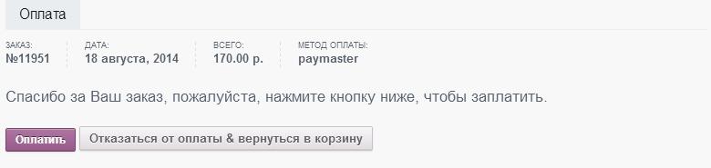 """Замаскирован баг Woocommerce с кнопкой """"Оплатить"""": если случайно несколько раз нажать на эту кнопку, - то столько оплат у вас и инициируется. Исправлением эта кнопка скрывается при первом же нажатии, что исключает возможность дублирования оплаты."""