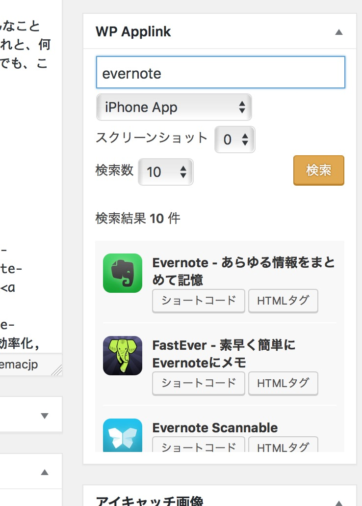 Applink Search in Post or Page edit page.