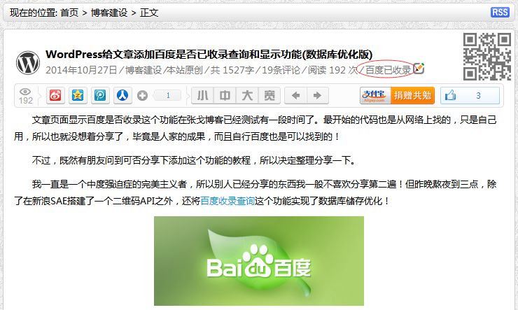 wp-baidu-record