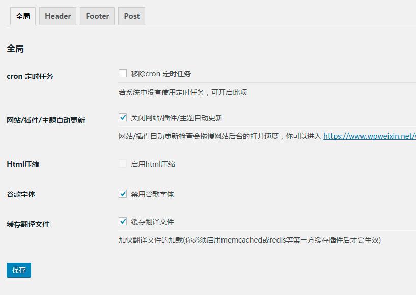 WP-Chinese-Optimize