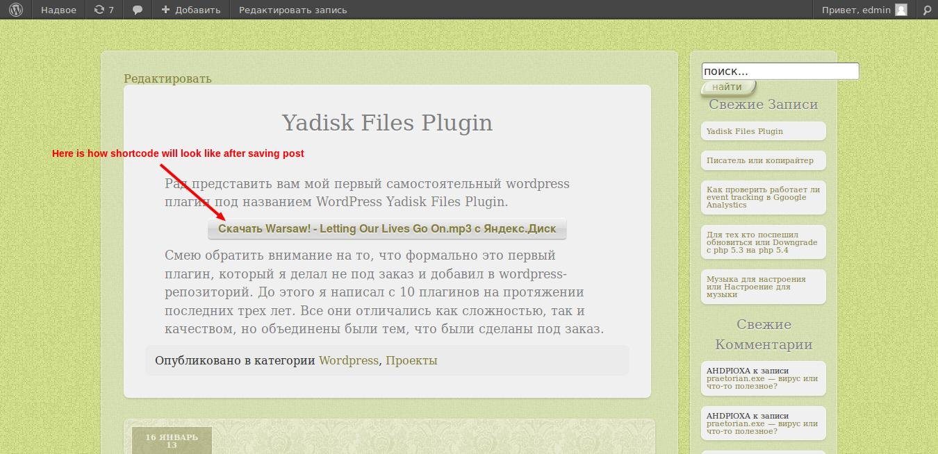 wp-yadisk-files screenshot 4