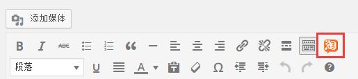 插入商品 - 编辑器按钮