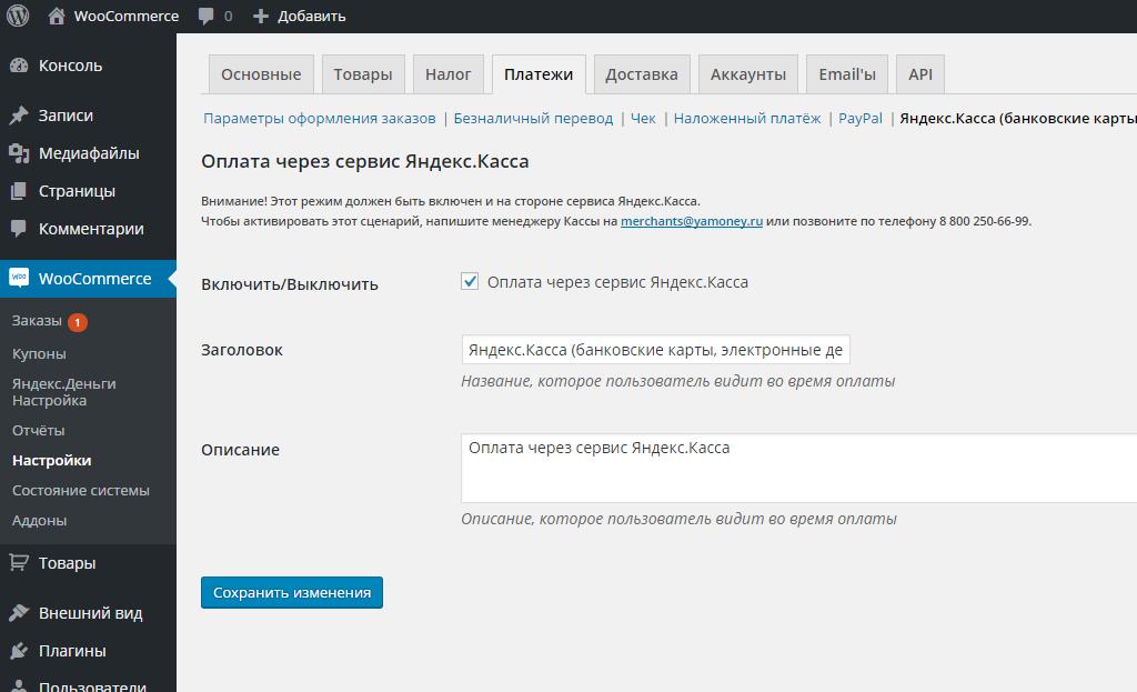 Яндекс.Касса 2.0 для Woocommerce